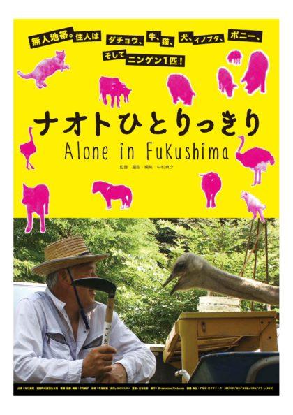 「ナオトひとりっきり-Alone in Fukushima」